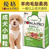 【🐱🐶培菓寵物48H出貨🐰🐹】五代新優格》成犬羊肉毛髮柔亮配方(小顆粒)-13.6kg/29.9lb