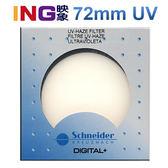 Schneider 信乃達 72mm UV 標準鍍膜 保護鏡 德國製造 見喜公司貨 72