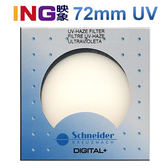 Schneider 72mm UV 頂級銅框 標準鍍膜保護鏡 德國信乃達 贈B+W濕式拭鏡紙 見喜公司貨 72