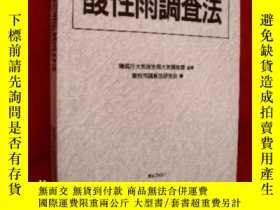 二手書博民逛書店罕見酸性雨調查法【日文版】Y13497 (日本)酸性雨調查法研究