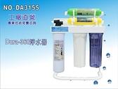 【龍門淨水】Dura-360奈米多效能淨水器 5道 Dura3MEverpure濾頭(DA3155)