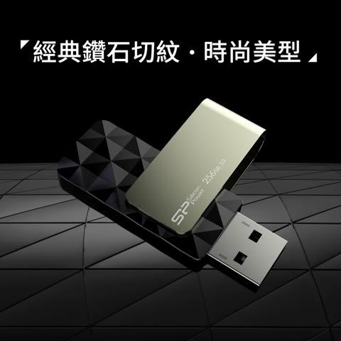 SP B30 256GB USB3.0 隨身碟 (尊爵黑) 旋轉 不掉蓋 鑽石菱紋 免費專屬軟體 台灣精品 廣穎