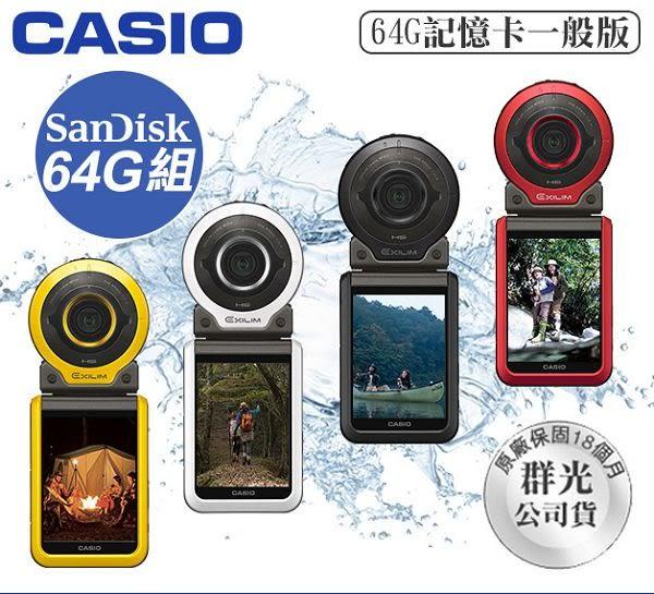 64G背帶組合CASIO FR100 FR-100 自拍神器 超廣角 運動攝影相機 24期零利率