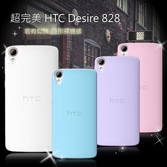 【*促銷*買一送一】 HTC Desire 828 Desire830 TPU超薄軟殼 透明殼 保護殼 背蓋殼 保護套殼 D830