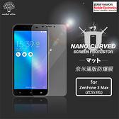 【默肯國際】Metal-Slim ASUS ZenFone3 Max ZC553KL 滿版保護膜 防爆膜 螢幕保護貼