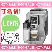 《議價優惠+贈好禮》Delonghi ECAM 23.460.S 迪朗奇 典華型 義式 全自動 咖啡機