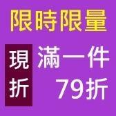 【1件79折】