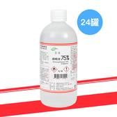 [優惠組]醫強75%酒精 酒精液 500ml x 24罐 (乙類成藥)