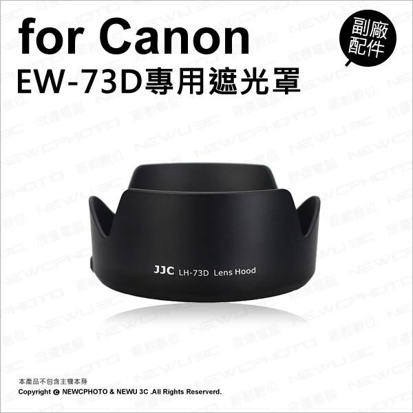 副廠 Canon 佳能 EW-73D EW73D 遮光罩 適 EF-S 18-135mm 鏡頭遮光罩 ★可刷卡★薪創