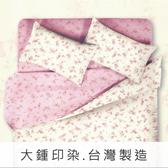 *華閣床墊寢具*專櫃品牌 木漿纖維 【小春彩 】雙人加大床包組不含被套 MIT