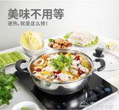 加厚不銹鋼火鍋鍋煮面鍋煲湯鍋具韓式家用多功能電磁爐通用YYJ 32cm  夢想生活家