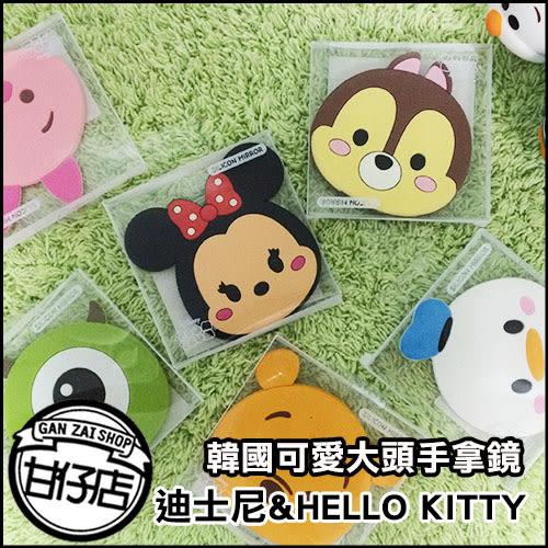 韓國 迪士尼 HELLO KITTY 可愛 手拿鏡 鏡子 隨身攜帶 手鏡 凱蒂貓 米妮 維尼 大眼 甘仔3c配件