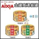 *KING WANG*【48罐組】日本Aixia 愛喜雅《金罐高湯》三種口味,高湯貓罐-70g