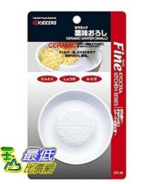 [東京直購] 京瓷 KYOCERA CY-10 陶瓷磨泥器 Ceramic Grater 香料用適用 93×21mm