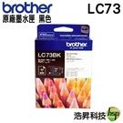 Brother LC73 BK 原廠墨水匣 盒裝 適用於J430W/J625DW/J825DW/J5910DW/J6710DW/J6910DW