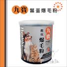 ChiuBoo九寶[鱉蛋爆毛粉,200g]