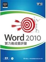 二手書博民逛書店《Word 2010實力養成暨評量(附光碟)》 R2Y ISBN:9789862763056