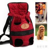 寵物外出包雙肩背包小型犬幼犬泰迪狗出行胸前包夏透氣裝貓袋背包 FF2886【衣好月圓】
