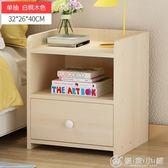 床頭柜簡約現代收納柜臥室小柜子經濟型儲物柜歐式實木床邊柜 igo 優家小鋪