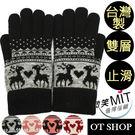 OT SHOP手套‧女用款冬日溫暖禦寒麋鹿圖騰‧台灣製雙層手套‧現貨‧粉色/黑色/藍色/紅色‧G1429