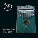 【非凡樂器】PUKA 卡林巴琴/拇指琴/17音/綠色小海豚款/公司貨