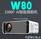 投影機 投影儀家用高清4K小型便攜式智能wifi手機無線同屏3D家庭影院1080P辦公一體機 快速出貨