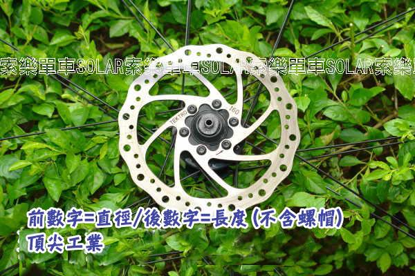 自行單車碟盤鈦合金內梅花型螺絲M5*10