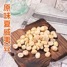 烘焙原味夏威夷豆 200g 堅果 [TW00060]千御國際
