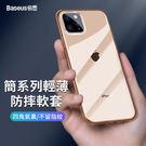 倍思 簡系列 透明殼 iPhone 蘋果...