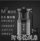Mavo手磨咖啡機 咖啡豆研磨機 磨豆機手搖手動 全身水洗便攜磨粉 全館85折