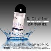 潤滑液 NaCl自然柔和潤滑液(濃稠-黑)『交換禮物』