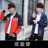 雙面穿外套男士外套秋裝2018新款青少年春秋薄夾克學生兩面穿外套雙面穿夾克  LN1074 【極致男人】