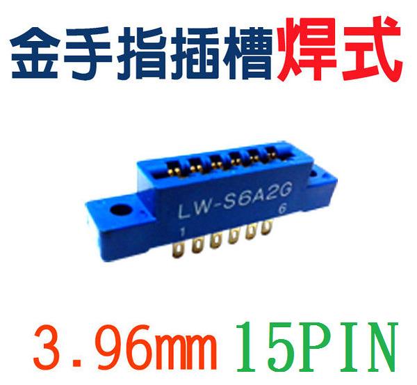 [ 中將3C ]  PCB連接座(Slot)   金手指插槽  焊式  15PIN     (S15A-2G)