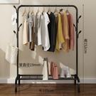 晾衣架落地折疊室內單桿式曬衣架臥室掛衣架簡易【聚可愛】