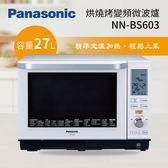 【領卷再折】Panasonic NN-BS603 國際牌 27L 蒸氣烘烤微波爐 公司貨