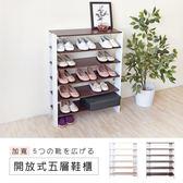 【Hopma】加寬開放式五層鞋櫃胡桃配白