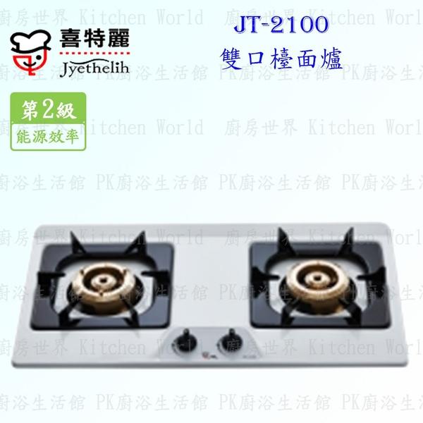 【PK廚浴生活館】高雄喜特麗 JT-2100 雙口檯面爐 瓦斯爐 實體店面 可刷卡