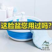 洗臉盆家用塑料可折疊洗衣盆子便攜式旅行伸縮水盆【步行者戶外生活館】