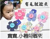 髮夾 手工髮飾 BB夾 小嬰兒 有毛就能夾 兒童/汗毛夾/幼兒.毛小孩也可以用-果漾妮妮【V3415】