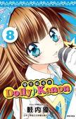 Dolly♪Kanon~變裝輪唱曲~(8)