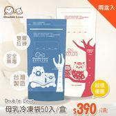(100入/2盒)母乳冷凍袋 DL母乳袋 台灣SGS檢驗合格+滅菌  【EA0049-M】母乳保冷袋 吸乳器 擠乳器