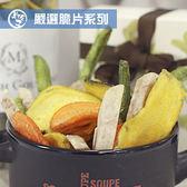 【美佐子MISAKO】嚴選脆片系列-綜合蔬菜脆片 160g