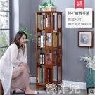 書架 好戰友 實木旋轉書架創意落地360度多層書柜簡約臥室兒童置物架子 MKS韓菲兒