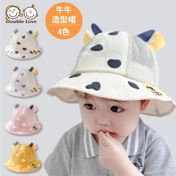 母嬰同室 夏季透氣牛牛造型帽 遮陽帽 花邊帽 童帽 寶寶帽 漁夫帽【JD0094】