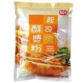 【真好家】起司酥漿粉250g