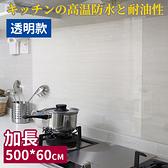 廚房用品 日系防水防油耐高溫壁貼-透明加長500x60cm 【BCC018】收納女王