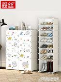 簡易鞋櫃多層組裝防塵收納家用省空間塑料布藝經濟型現代簡約鞋架WD 時尚芭莎