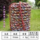 拔河比賽專用繩 15米1趣味拔河繩成人兒童拔河繩子粗麻繩幼兒園親子活動  快速出貨