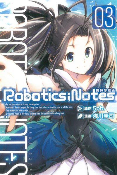 ROBOTICS;NOTES 機械學報告(3)