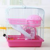 小倉鼠籠子金絲熊鐵絲籠子雙層外帶寵物養殖籠別墅 【快速出貨八五折鉅惠】